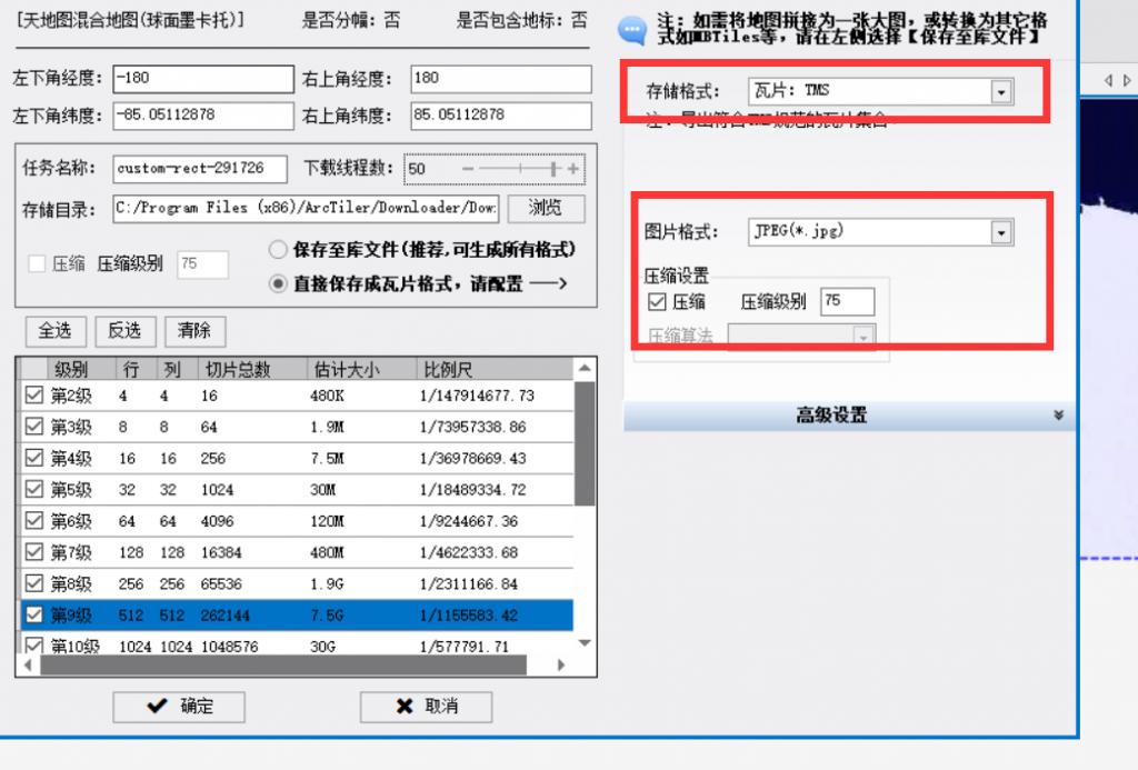 在leaflet与cesium加载离线地图(切片) | 葱爆GIS—刘博方GIS博客